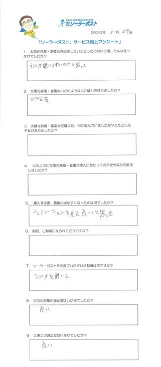 【お客様アンケート】富田良幸 様