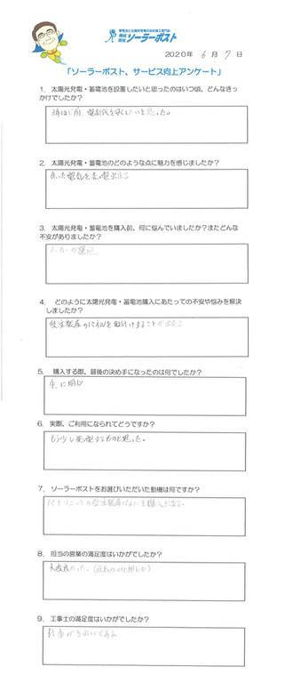 【お客様アンケート】佐藤和雄 様