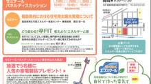 【イベント】どうなる太陽光発電?考えよう!エネルギーと家!【入場無料】