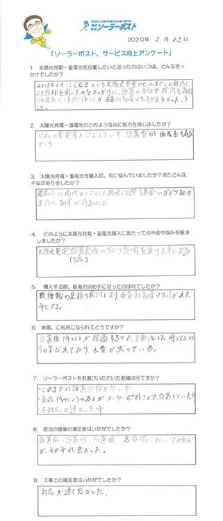 【お客様アンケート】岡本光司 様