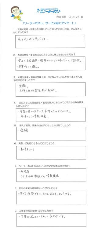【お客様アンケート】齋藤 様