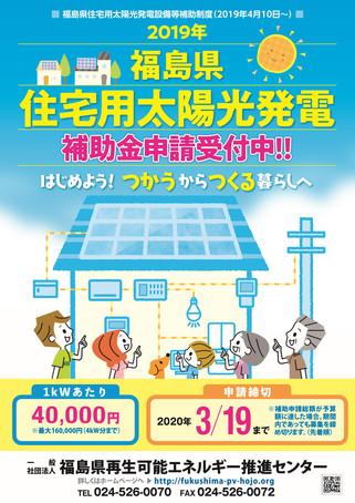 【NEWS】2019年度太陽光発電補助金について