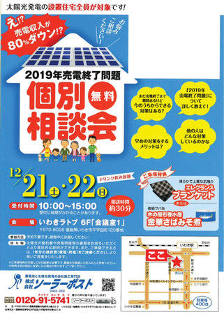 【いわき市】2019年売電終了問題個別相談会※参加無料※