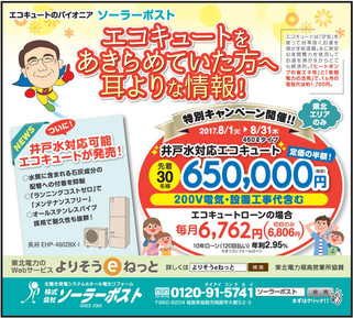 【NEWS】期間限定!井戸水対応エコキュート購入応援キャンペーン開催!