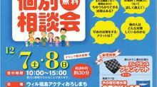 【福島市】2019年売電終了問題個別相談会※参加無料※