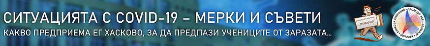 COVID-MERKI-баннер34.jpg