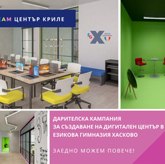 """Стартира Благотворителна кампания за изграждане на STEAM CENTER """"КРИЛЕ"""" в гимназията"""
