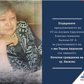 Внасяме предложение г-жа Тереза Андонова да стане почетен гражданин на Хасково