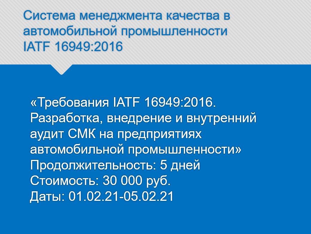"""""""Требования IATF 16949:2016. Разработка, внедрение и внутренний аудит СМК на предприятиях автомобильной промышленности"""""""