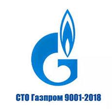 СТО-Газпром-9001-1.jpg