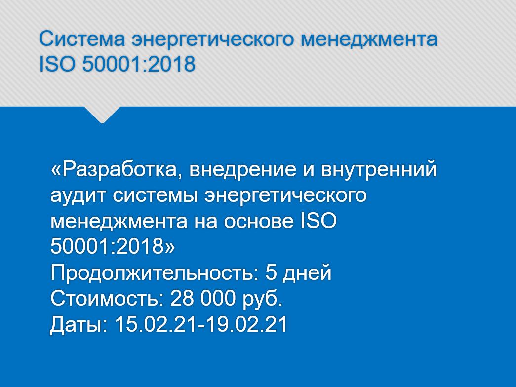 """""""Разработка, внедрение и внутренний аудит системы энергетического менеджмента на основе ISO 50001:2018"""""""