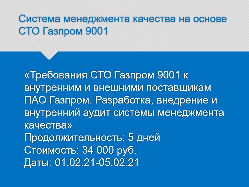 """""""Требования СТО Газпром 9001 к внутренним и внешним поставщикам ПАО Газпром. Разработка, внедрение и внутренний аудит системы менеджмента качества"""""""