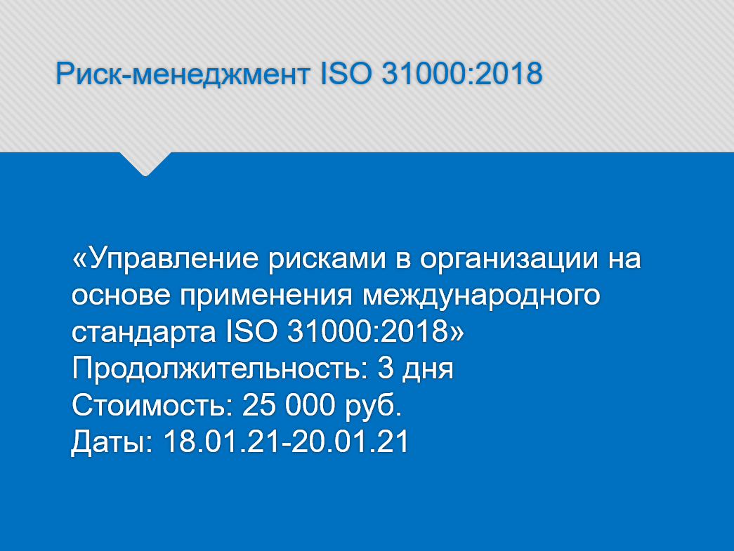 """""""Управление рисками в организации на основе применения международного стандарта ISO 31000:2018"""""""
