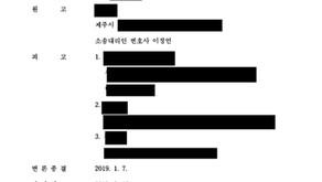 사해행위취소 소송 - 승소