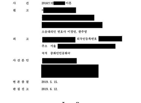 외국인 상대 이혼소송 - 청구인용