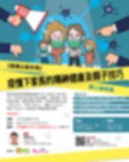 【疫境父母手冊】疫情下家長的精神健康及親子技巧3_A4_v2.jpg