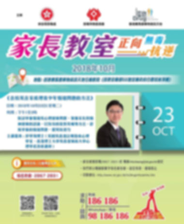 HKJC_Poster.jpg