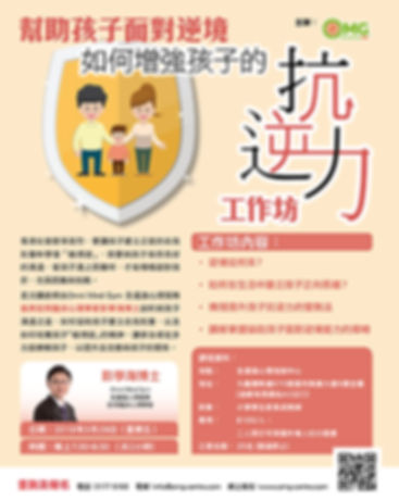2019.03.29「幫助子女面對逆境 如何增強孩子的抗逆力」家長講座-c.jp