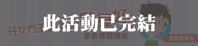 停課不停學_Mar_AD-01.jpg