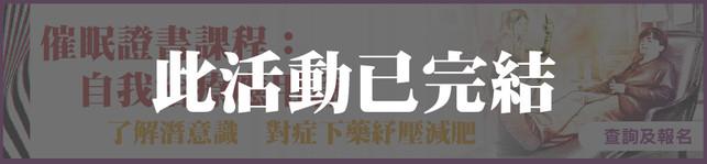 催眠WEB_C-01.jpg