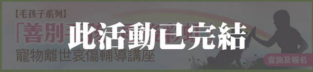 寵物講座June_AD_01-01.jpg