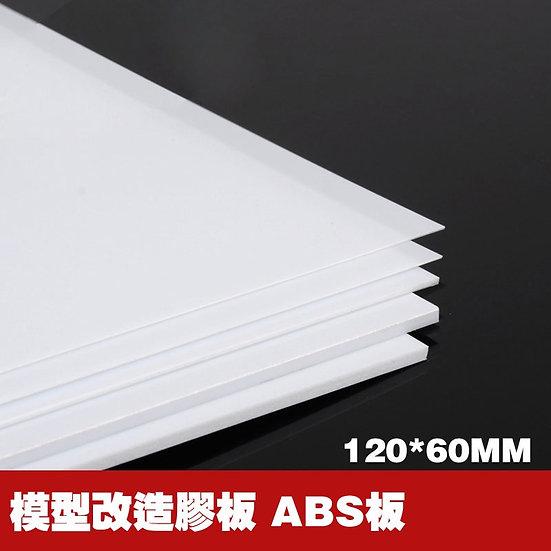 ABS Handmade Materials DIY Retrofit Board 120x60mm  2pcs/Set