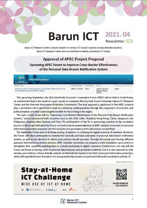 BarunICT Newsletter April 2021