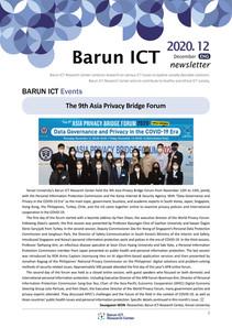 BarunICT Newsletter December 2020