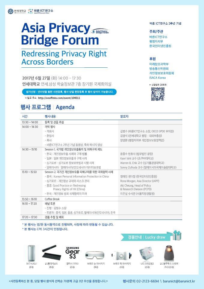 Asia Privacy Bridge Forum 2017