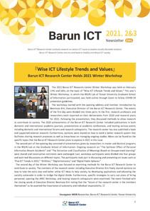 BarunICT Newsletter Feb&Mar 2021