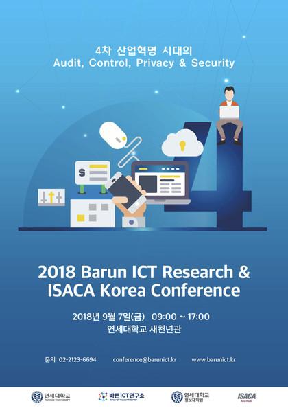 2018 ISACA Korea & Barun ICT Research Conference