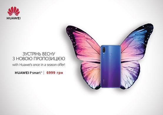 16955_ukranian_spring_butterfly A4_01-2.
