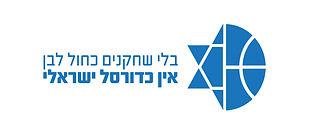 israel_baketball.jpg