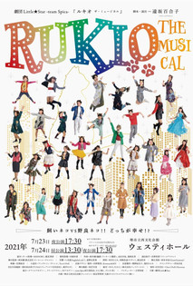 RUKIO THE MUSICAL チケット追加販売のお知らせ