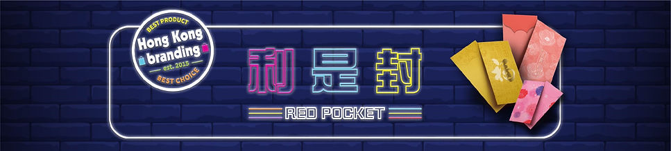 website_keyvisual2019_RedPacket.jpg