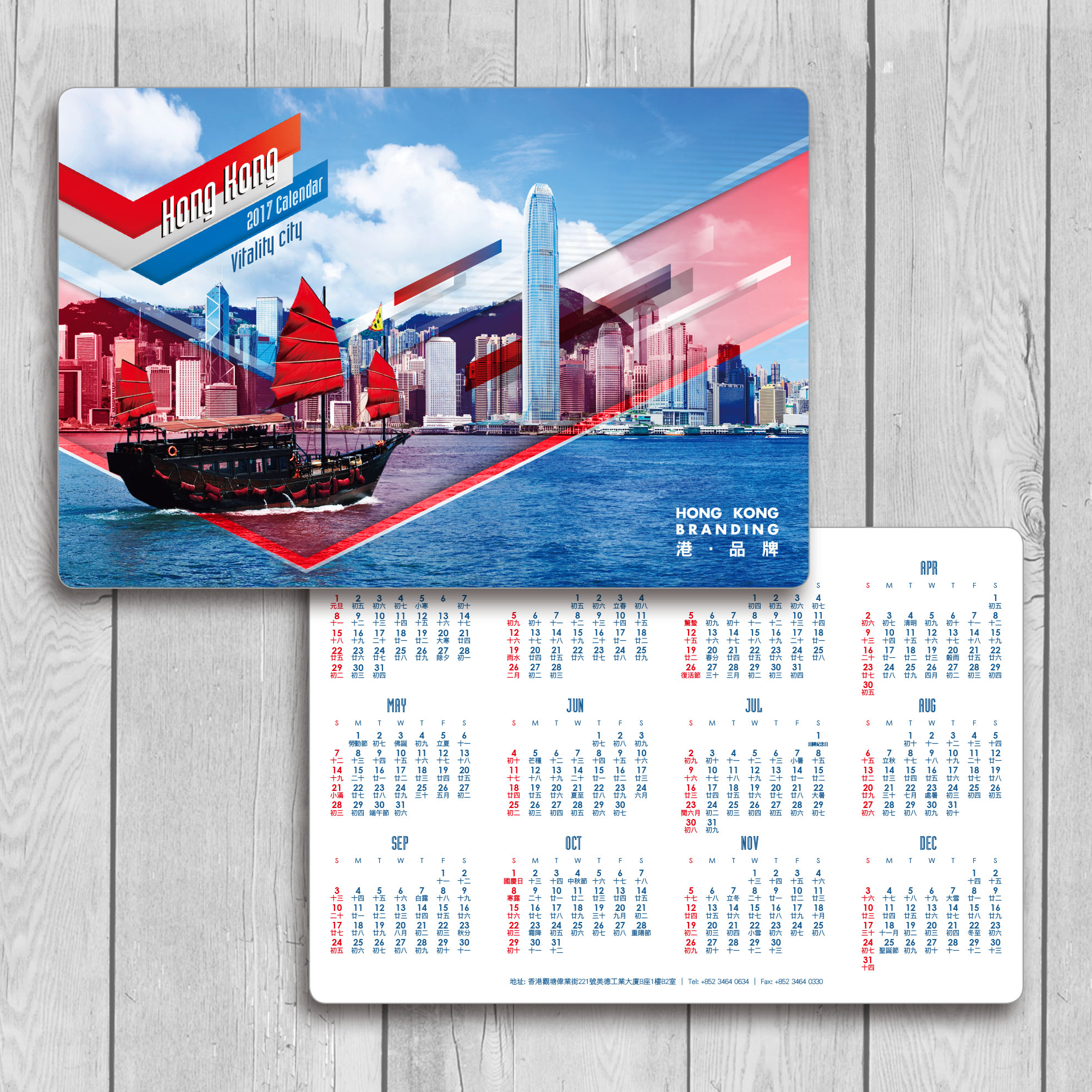 HK_harbour_CalendarCard_mood