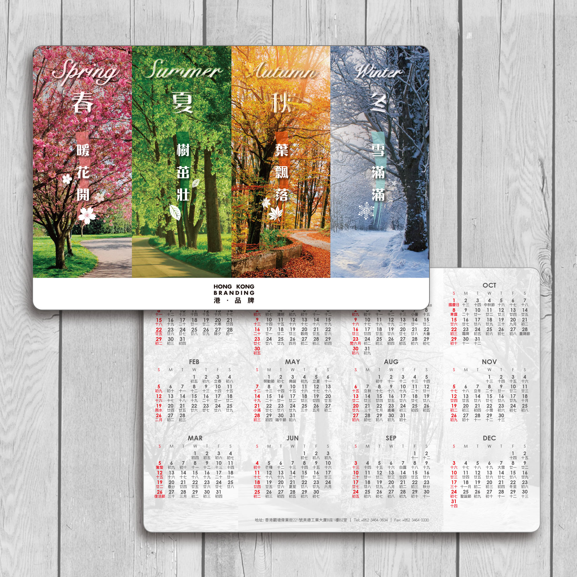 Four_seasons_CalendarCard_mood