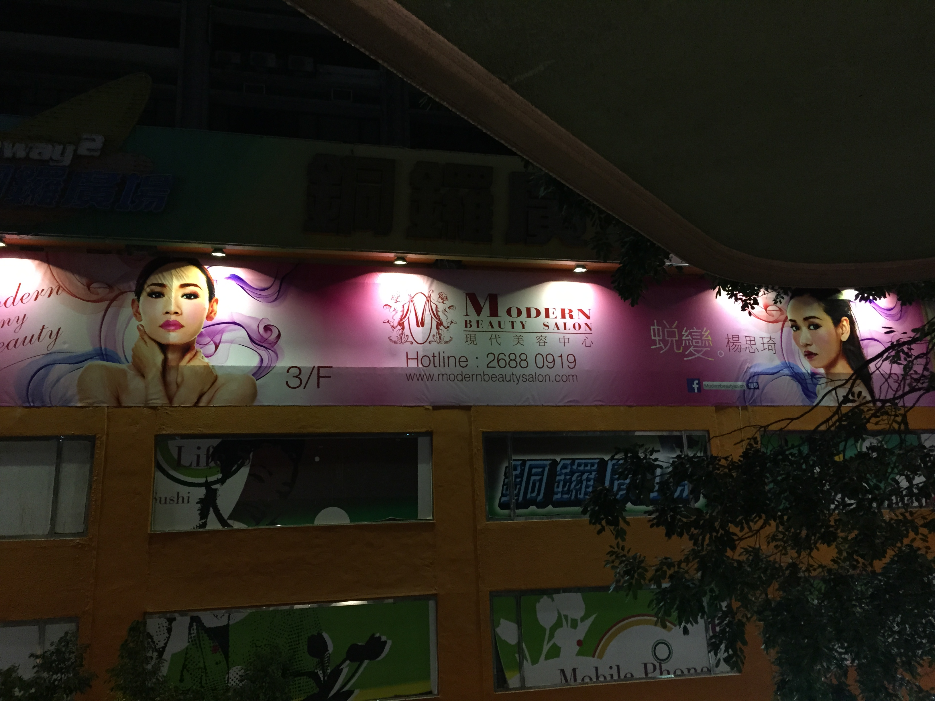 Outdoor Banner - Beauty Expert