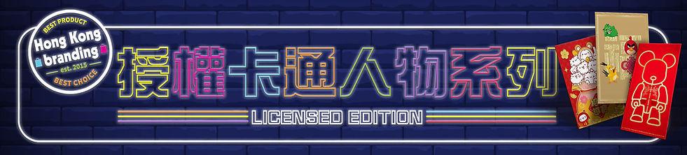 web_Licensed Edition-2019.jpg