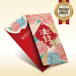 Red Packet RP165