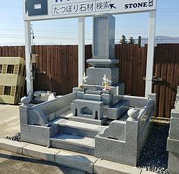 墓石セット「日本(にっぽん)」