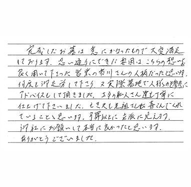 垂澤家2.jpg