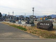 円福寺霊園