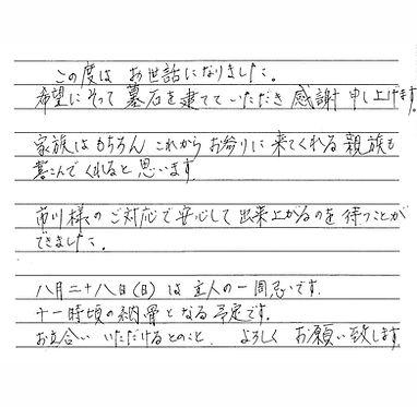 飯沼家2.jpg