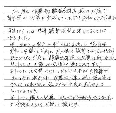 青木家2.jpg