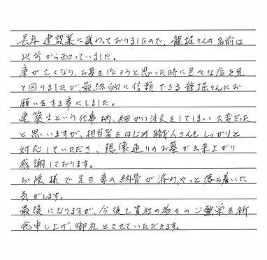 藤本家2.jpg