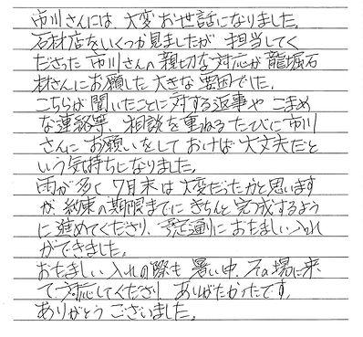 安藤家2.jpg