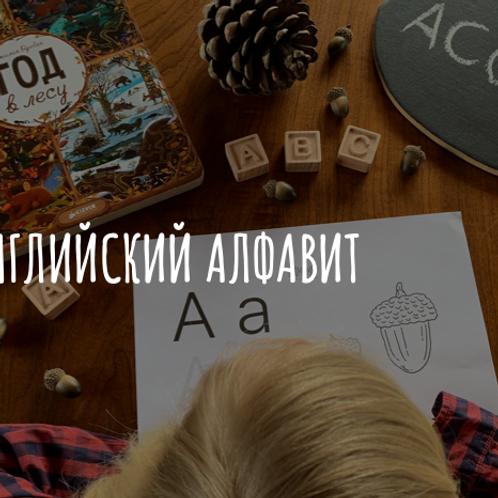 "Кулёк ""Английский алфавит"""