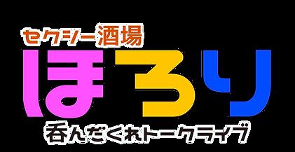 ほろりロゴ3.png