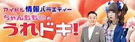 ニコうれドキタイトル.jpg